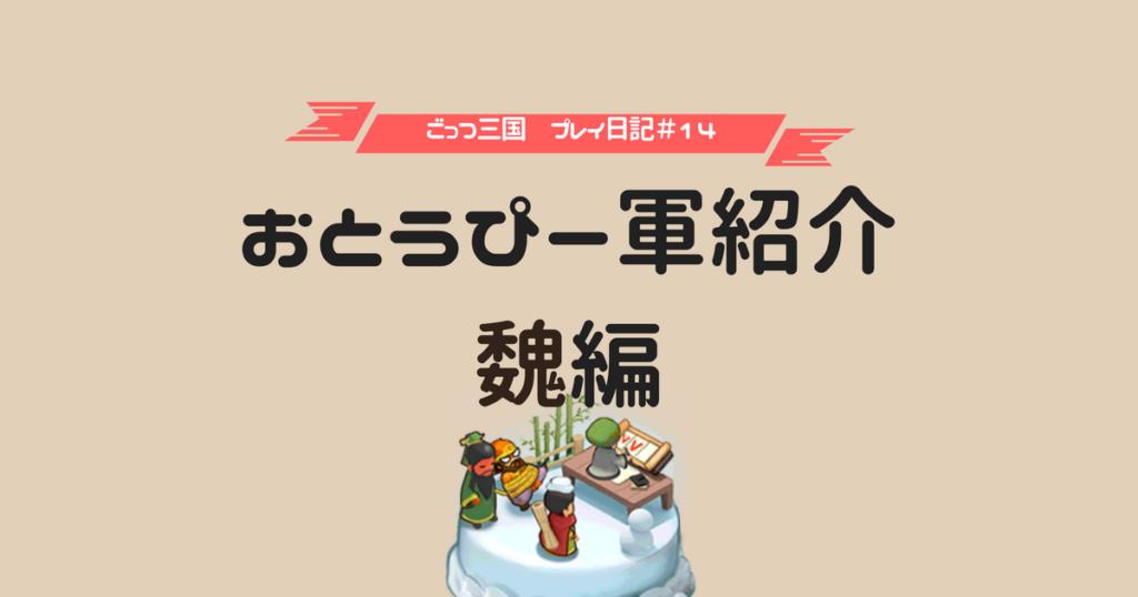 ごっつ三国プレイ日記14