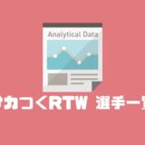 【サカつくRTW】選手一覧(ポジション・プレースタイル・戦術)