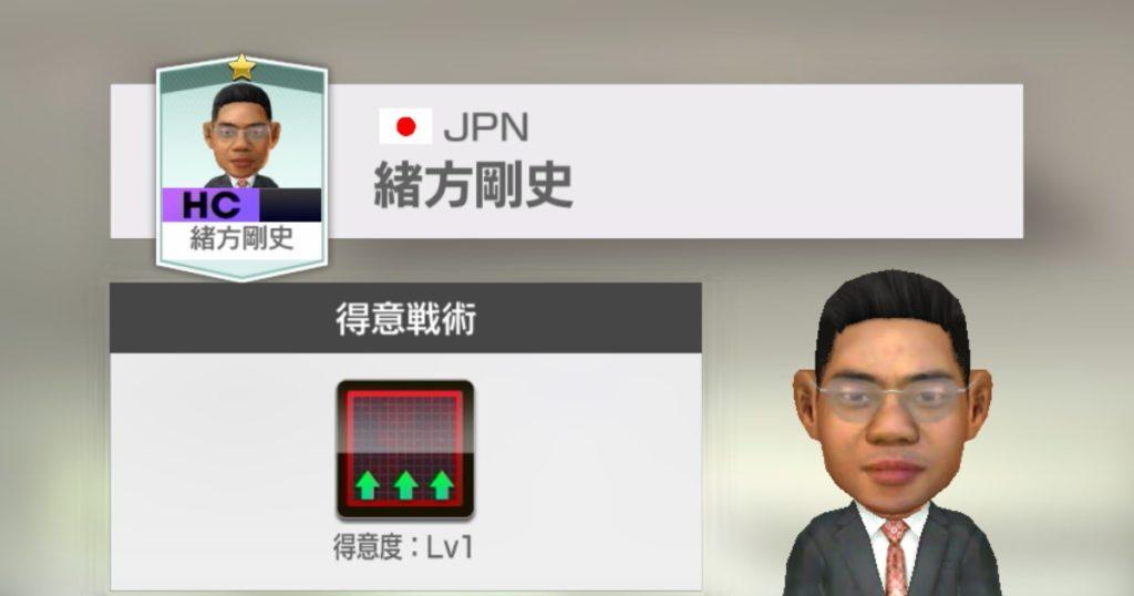 サカつくRTW 緒方剛史監督