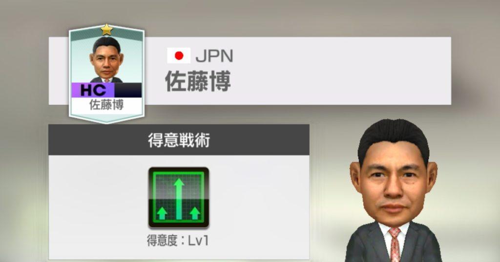 サカつくRTW 佐藤博監督