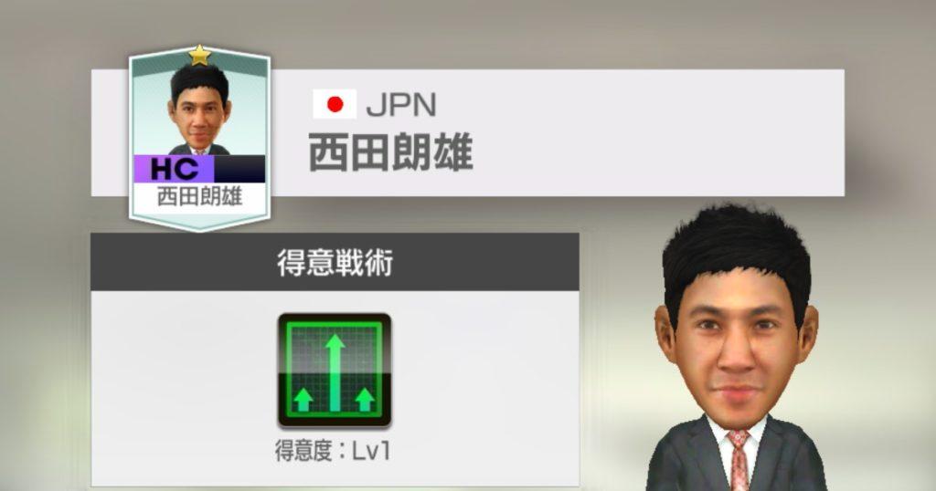 サカつくRTW 西田朗雄監督
