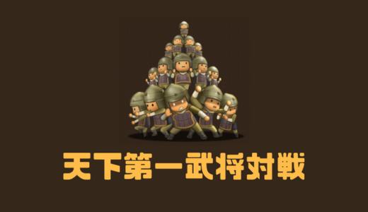 【ごっつ三国】天下第一武将対戦 シーズン6報酬発表