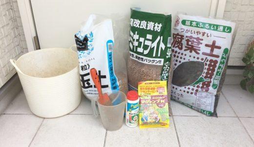 植物の土の配合と作り方、手順