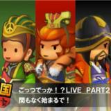 ごっつ三国 Live2