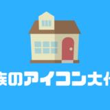 housef blog 家族のアイコン作成