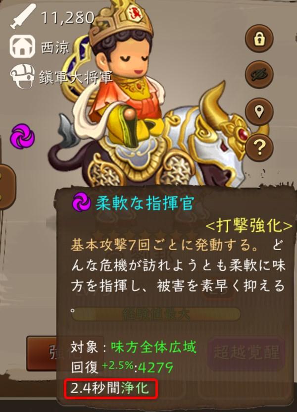 劉邦レベル100スキル
