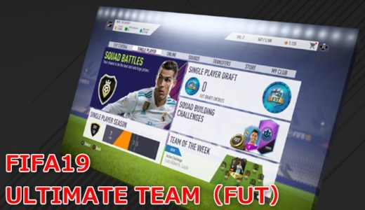 【FIFA19 FUT】引退までのスカッド更新履歴