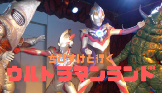 【ウルトラマンスタジアム】ちびすけといく日本のM78星雲