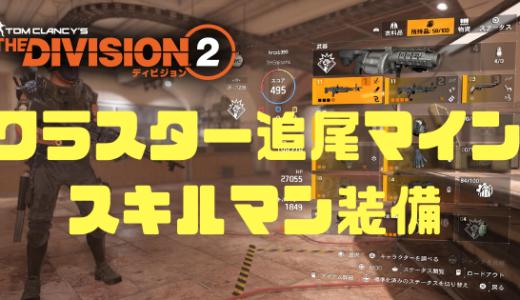 【ディビジョン2】おすすめクラスター追尾マイン装備(クールダウン10秒15万ダメ+5発追加)