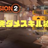ディビジョン2 爆発ダメスキル装備