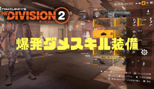【ディビジョン2】おすすめ爆発ダメスキルマン装備(マイン・デモリショニスト)
