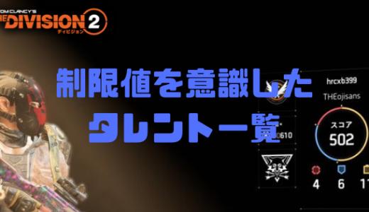 【ディビジョン2】赤・青・黄ごとの制限タレント一覧表、発動条件まとめ