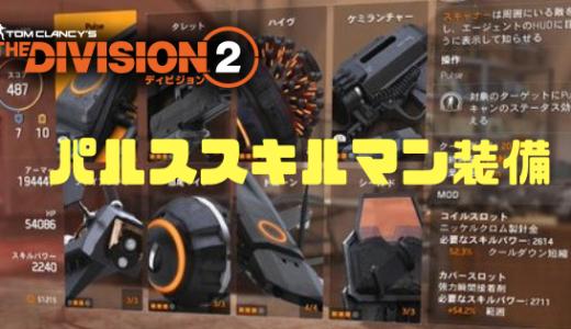 【ディビジョン2】おすすめパルススキルマン装備★改良(クールダウン10秒80m索敵)