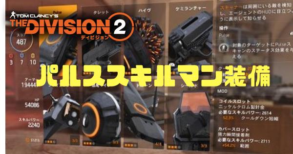 ディビジョン2 パルススキルマン装備