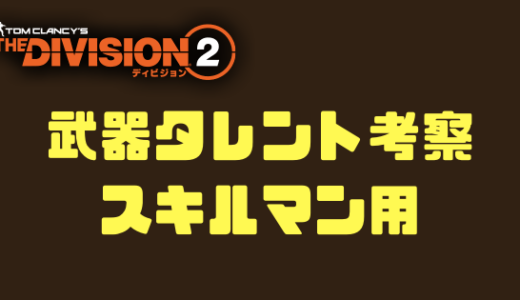【ディビジョン2】おすすめ武器タレント(スキルマン用)