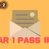 ディビジョン2 YEAR 1 PASS 購入先