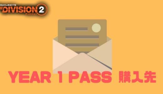 【ディビジョン2】Year 1 Pass 購入先URL