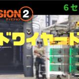 ディビジョン2 ハードワイヤード装備