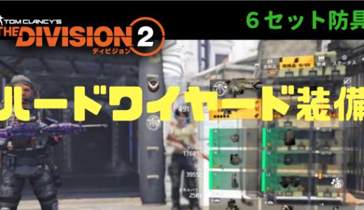 【ディビジョン2】ハードワイヤードまとめ(スキルマン用緑セット装備)