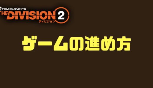 【ディビジョン2】ゲームの進め方、次に何する?
