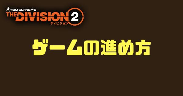 ディビジョン2 ゲームの進め方