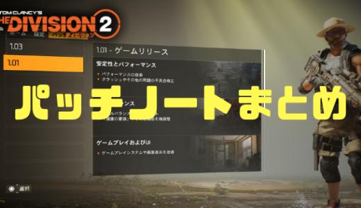 【ディビジョン2】パッチノートまとめ