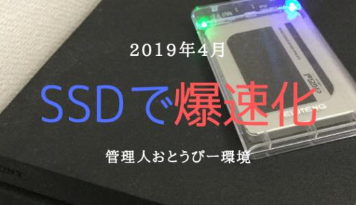 超簡単!PS4Proに外付けSSDで爆速化したおとうぴーの環境