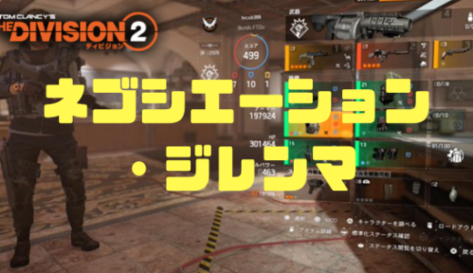 【ディビジョン2】ネゴシエーション・ジレンマ(検証・考察)