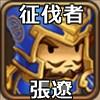 征伐者 張遼