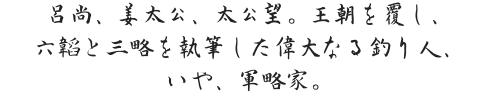 赤龍紹介【ごっつ三国 武将データ】太公望(神話・猛将・光)
