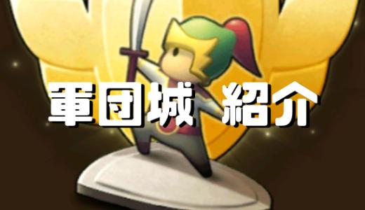 【ごっつ三国】軍団城コンテンツについて紹介